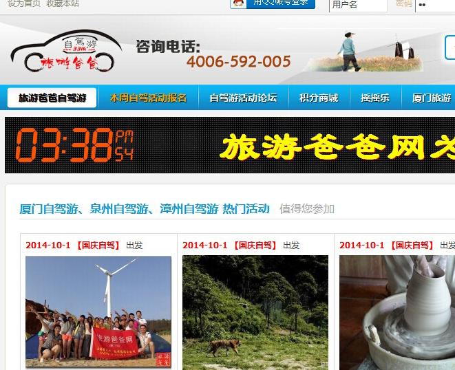 厦门自驾游社区官方网站