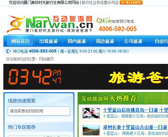 厦门互动旅游网站
