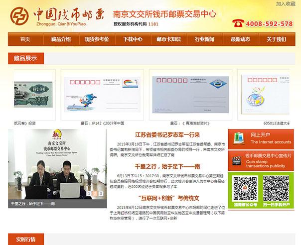 南京文交所钱币邮票交易中心