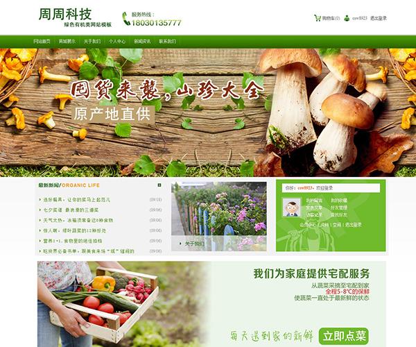 绿色有机类网站模板